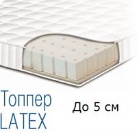 Топпер Латекс